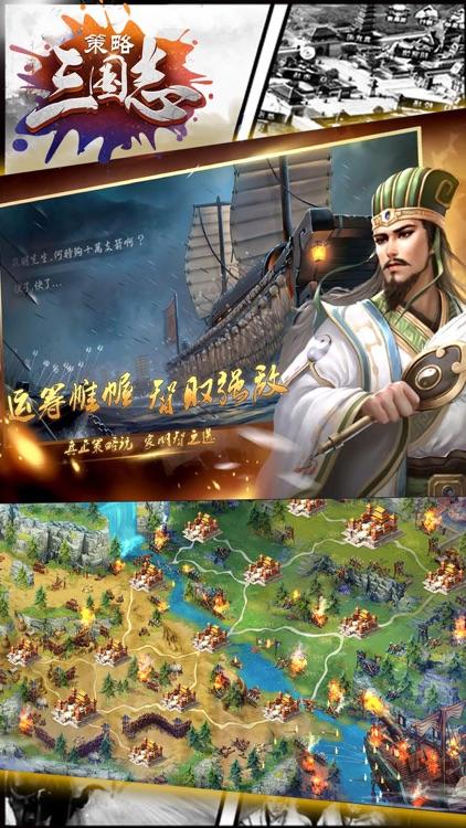 策略三国志 - 争霸天下,一统江山