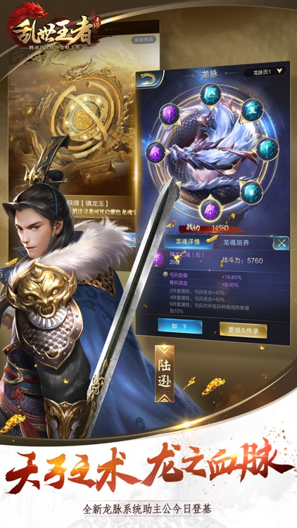 乱世王者 screenshot-6