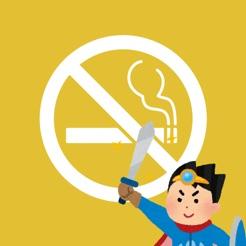 禁煙勇者-ゲーム感覚で楽しく禁煙達成にチャレンジ-