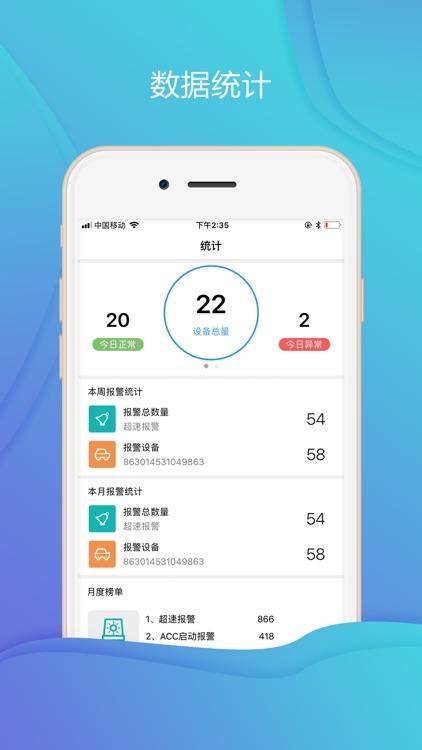 畅行神州 screenshot-1