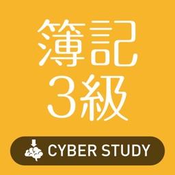 簿記3級   日商簿記 全商簿記検定 過去試験対策問題