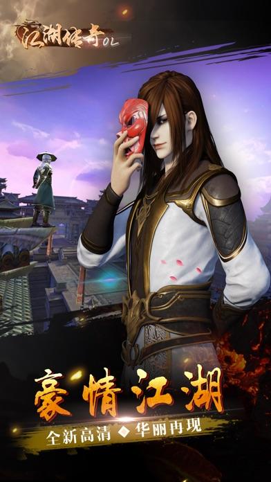 江湖传奇OL-双修仙剑奇幻手游