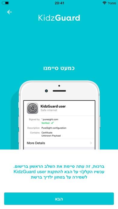 KidzGuard-Child screenshot #1