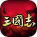 46.霸王三国志:三国策略战争游戏