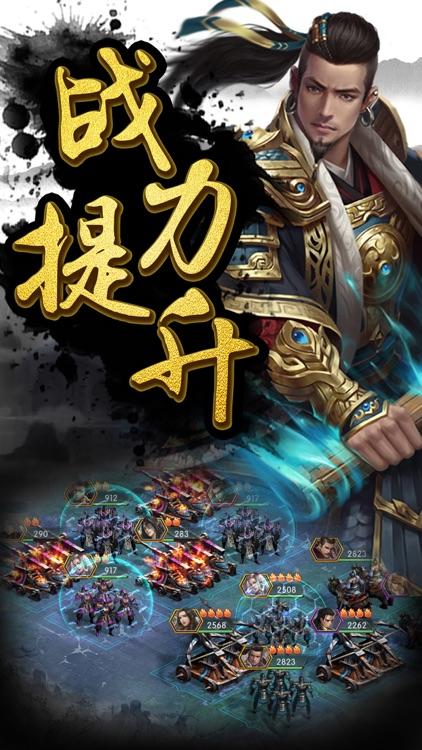 战国策略回合-大秦帝国王朝竞技奇迹争霸手游 screenshot-4