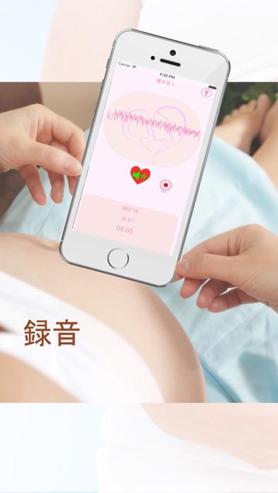 赤ちゃんハートビートモニター screenshot1