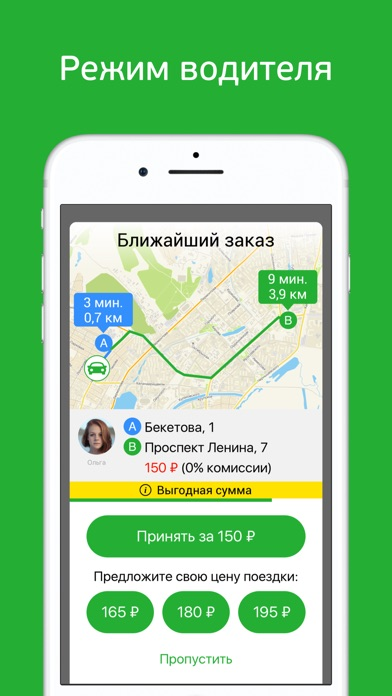 inDriver Скриншоты8