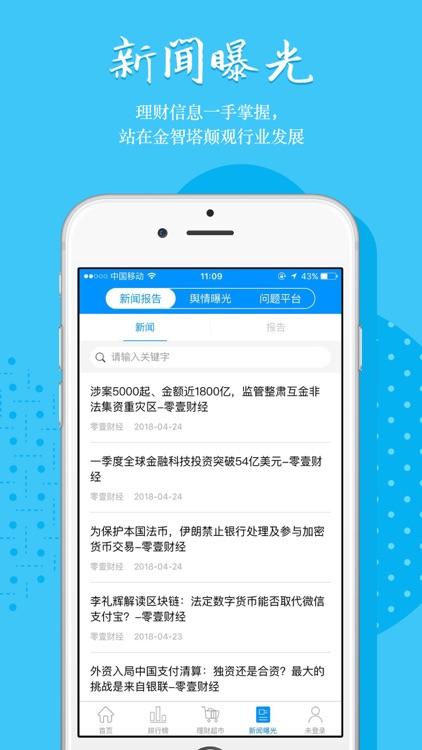 金智塔-互联网投资理财新闻资讯平台 screenshot-4