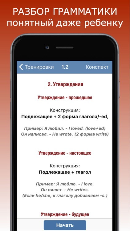 Полиглот ВК Aнглийский Lite screenshot-3