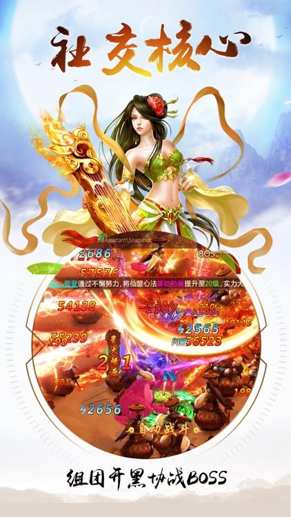 择天修仙记-仙剑江湖御剑诛仙情缘 screenshot-3