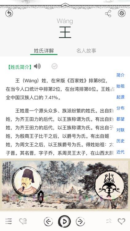 百家姓-China Family Surnames