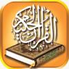 Al Quran: +audio translations