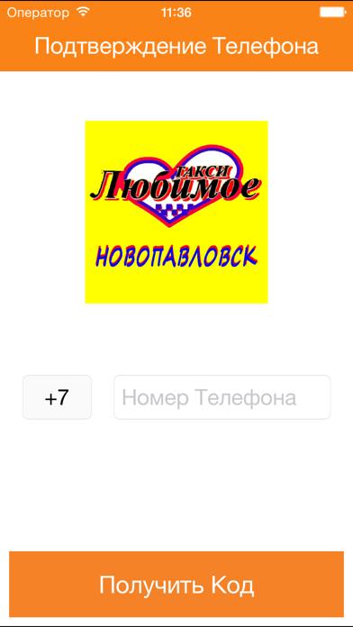 Такси Любимое г.НовопавловсСкриншоты 1