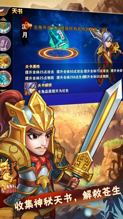 三国卡牌战将ol策略争霸手游 screenshot-4