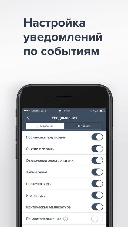 Гольфстрим screenshot-6