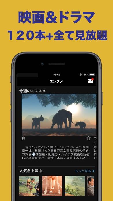 テレビ視聴とネット動画が見放題:ニュース&アニメスクリーンショット3
