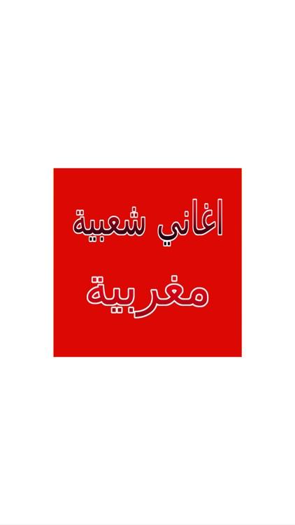 aghani maghribia mp3 gratuit