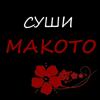 Макото | Наро-Фоминск