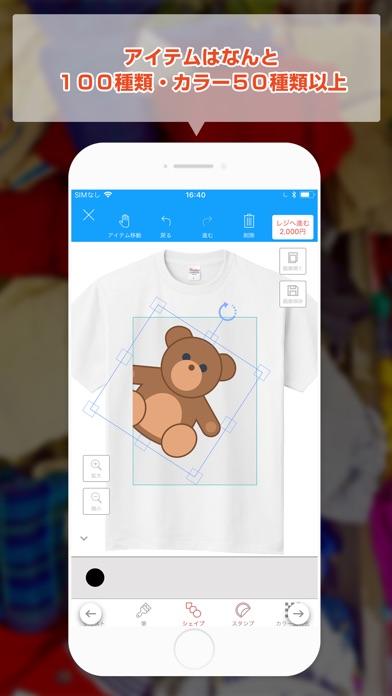 簡単ツールでTシャツデザインができる【オートTシャツメーカー紹介画像3