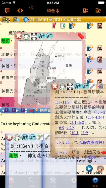 Handy Bible Chinese Pro 隨手讀聖經 screenshot-0