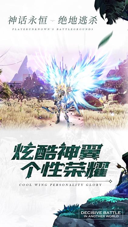神话永恒-绝地逃杀 screenshot-3