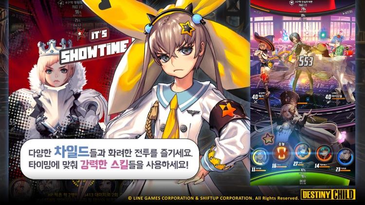 데스티니 차일드 for Kakao screenshot-3