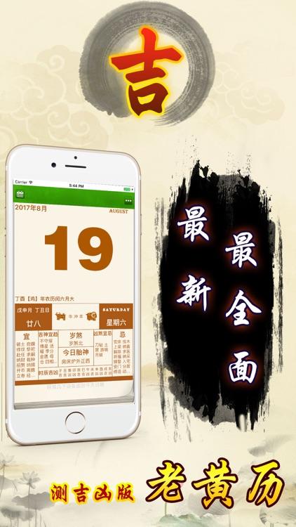 老黄历测吉凶全功能版 - 2017年最新版皇历日历设计