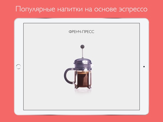 The Great Coffee App Скриншоты8