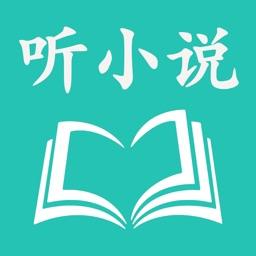 懒人听书软件-追武侠灵异小说
