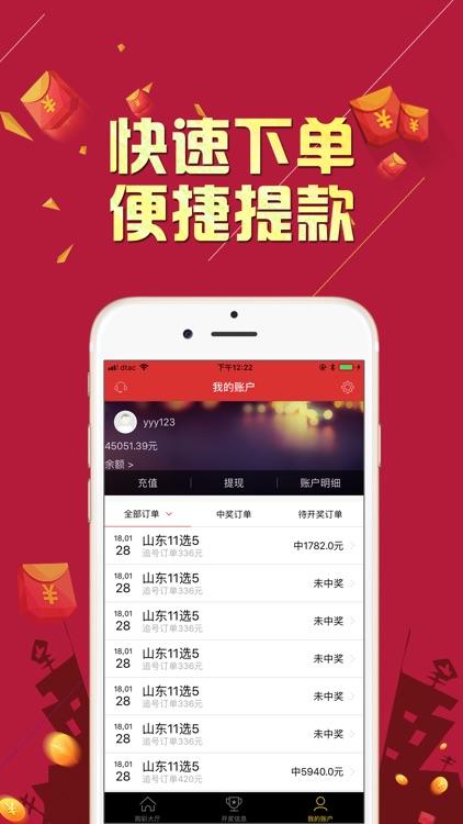 一号店彩票 screenshot-3