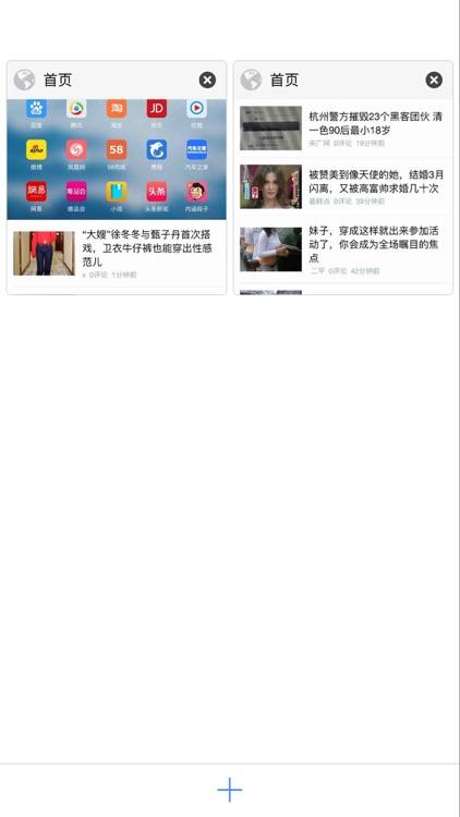 懒人浏览器 screenshot-3