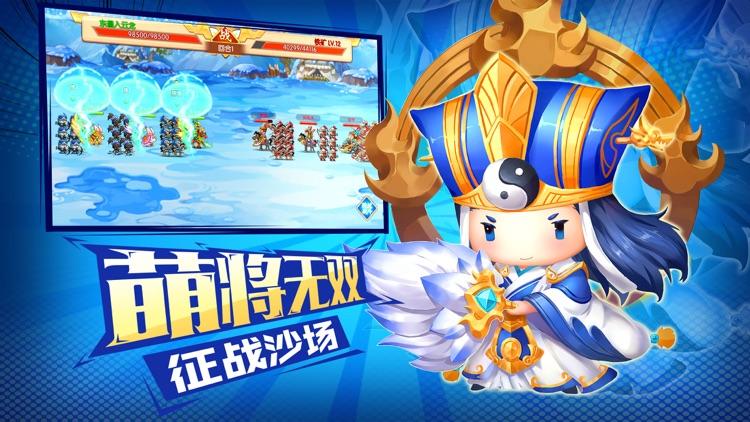 Q萌攻城三国 - 热血三国策略游戏
