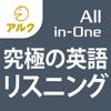 究極の英語リスニング【All-in-One...