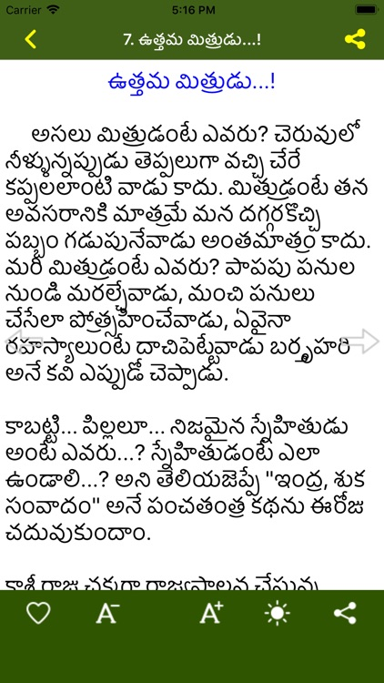 Telugu Stories A to Z screenshot-5