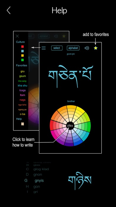 Tibetan Words & Writing screenshot 8