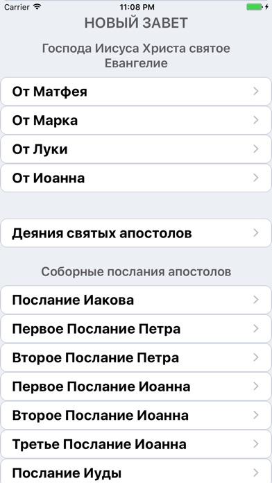 Библия (Православная) Скриншоты6