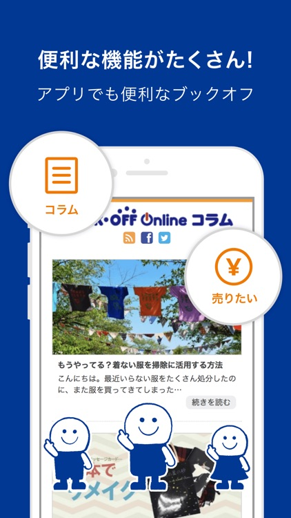 BOOKOFF ブックオフ公式アプリ screenshot-3