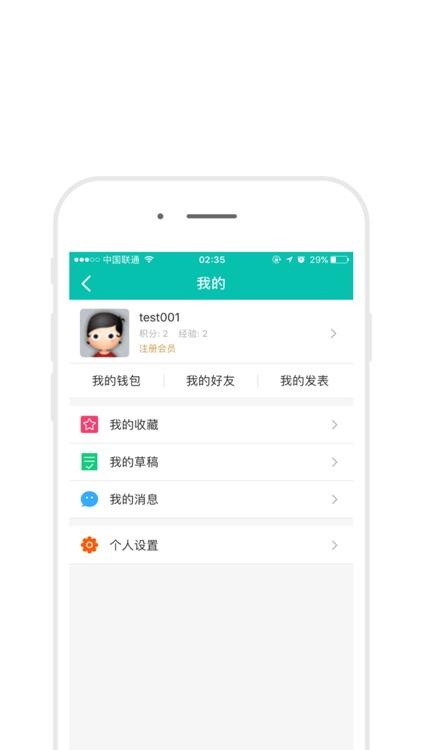 清河资讯 screenshot-4