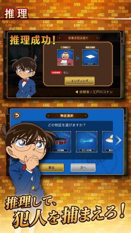 名探偵コナン 仮想世界(バーチャルワールド)の名探偵 screenshot-3