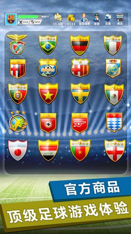 梦幻冠军足球-全球同服、和世界玩家对战 screenshot-4