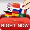 即时全球会话(14 种语言)