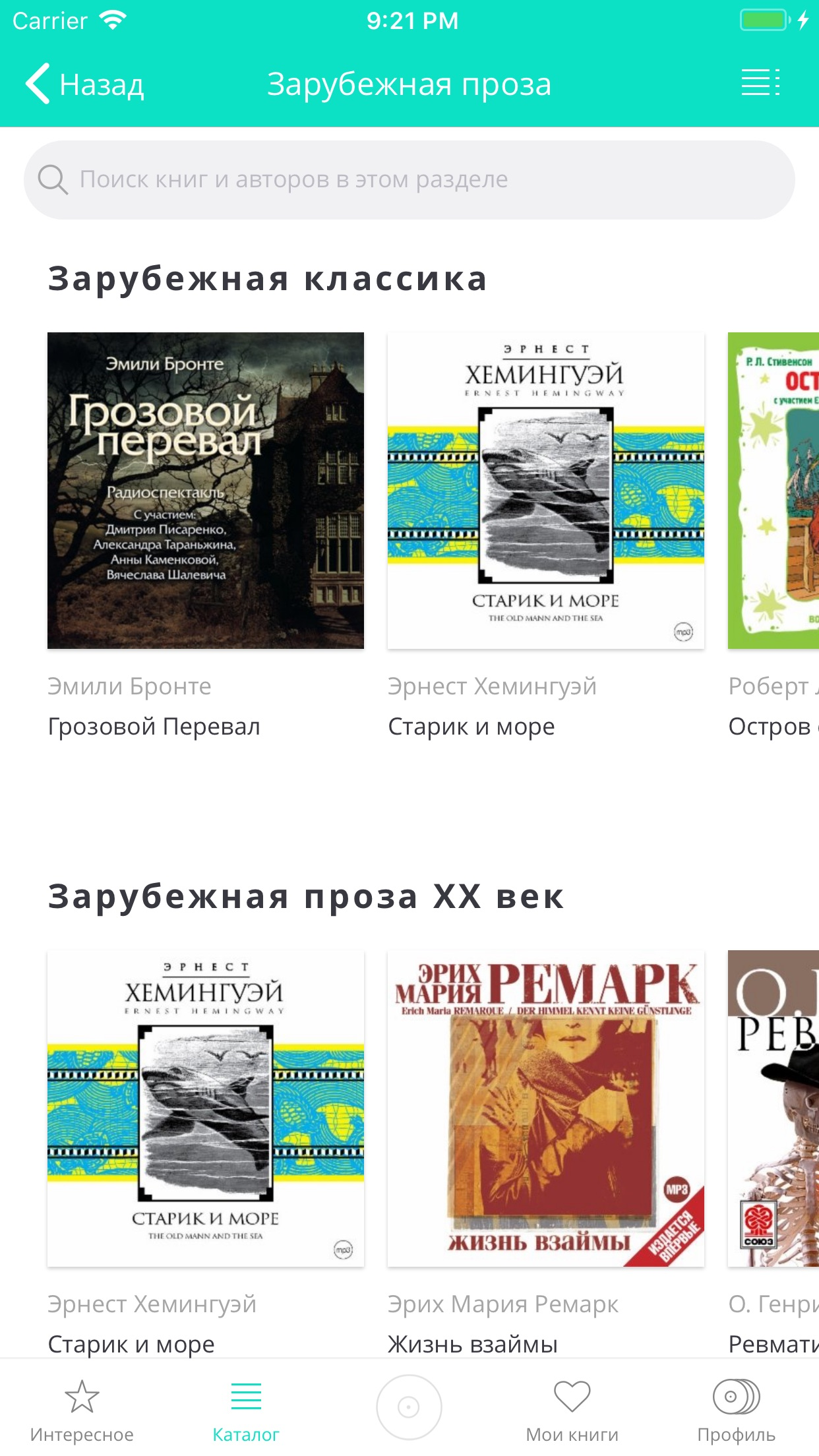 Книги хиты 2017 Screenshot