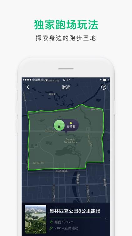 咕咚-你的跑步健身运动圈子 screenshot-4