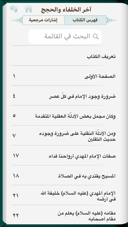 alWahid Books screenshot-3