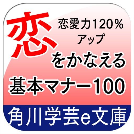 恋愛力 120%アップ 恋をかなえる基本マナー100