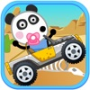 熊猫宝宝越野车-小熊巴巴
