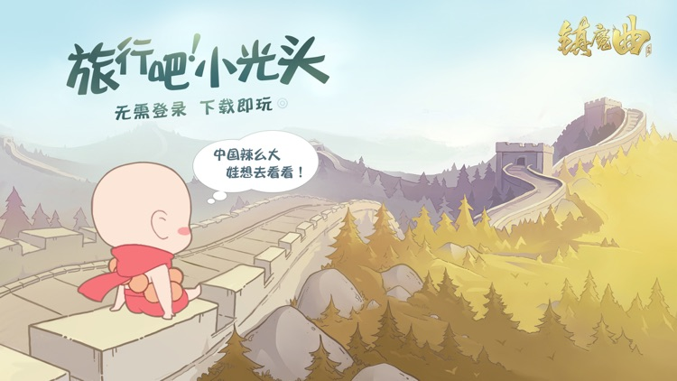 镇魔曲全球中文版 screenshot-0