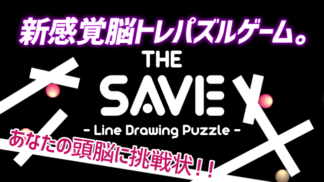 Line Drawing Crossword Clue : 「the save 〜line drawing puzzle〜」をapp storeで