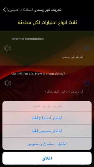 f51a840ed  تعلم اللغة الانجليزية بطلاقة on the App Store