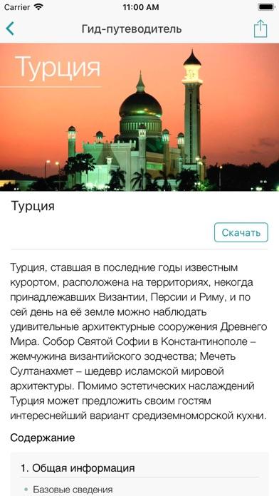 Турция - Путеводитель и гид Скриншоты3